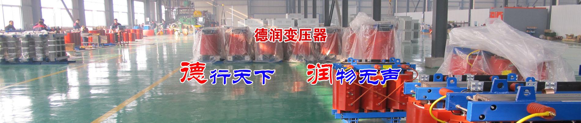 巴彦淖尔干式变压器厂